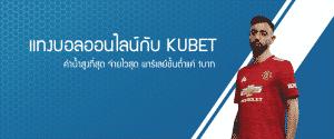 แทงบอลออนไลน์ KUBET