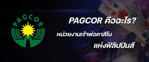 Pagcor คืออะไร